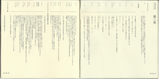File:The Little Runaway Sherry booklet - pages 17 and 18.png