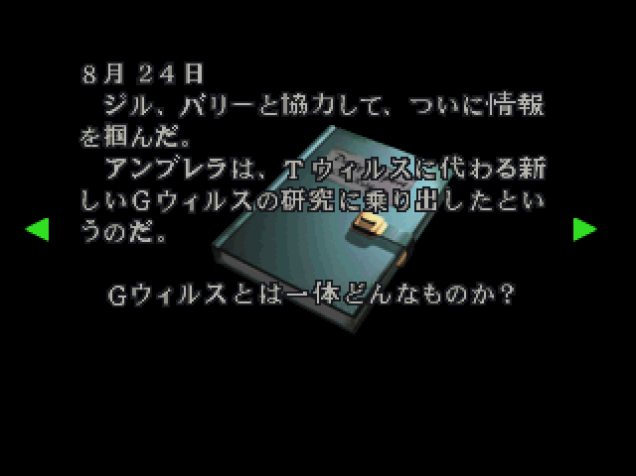 File:RE2JP CHRIS's diary 05.png