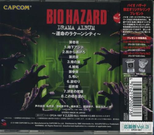 File:Fate of Raccoon City 3 - back cover.png