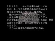 RE2JP Watchman's diary 05