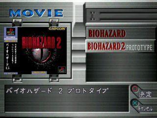 File:Biohazard complete disc - menu.jpg