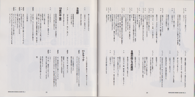 File:Fate of Raccoon City Vol.3 booklet - pages 24 and 25.png