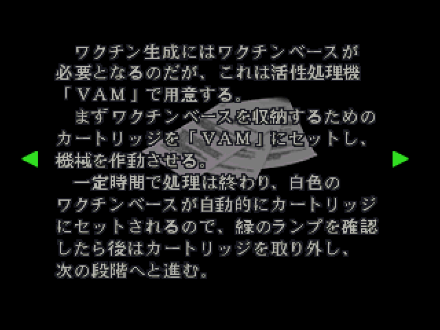 File:RE2JP Vaccine synthesis 04.png