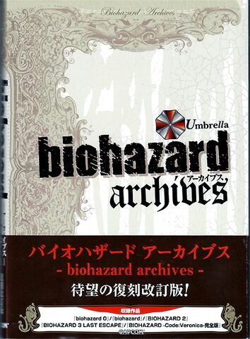 File:Biohazard Archives 2nd edition cover.jpg