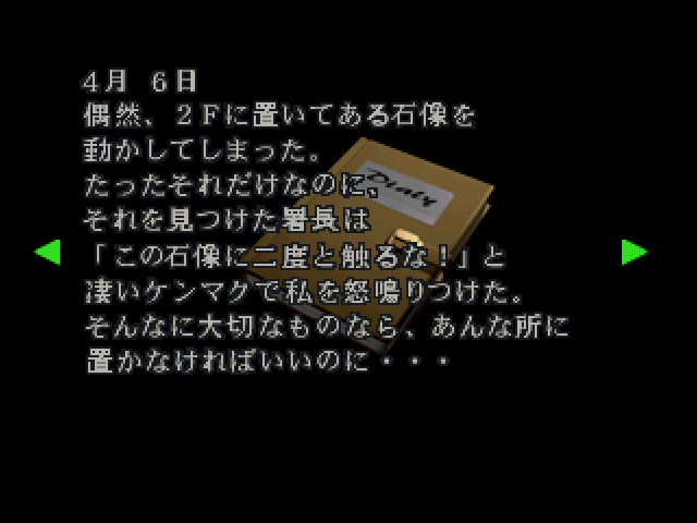 File:RE2JP Secretary's diary A 02.png