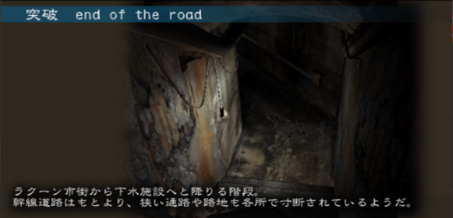 File:End of the Road Set Design Minefield 3 - Japanese.png