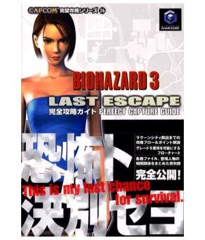 File:BH3 Kanzen Kōryaku Guide.jpg
