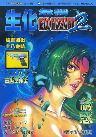 File:BIO HAZARD 2 VOL.34 - front cover.jpg