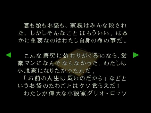 File:RE264JP EX Dario's Note 03.png