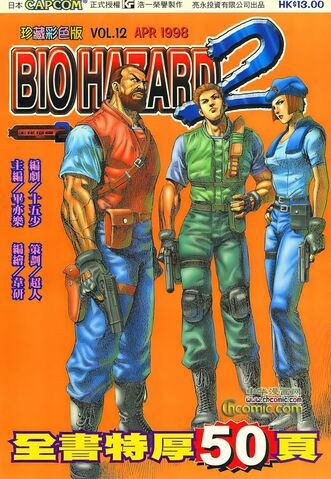 File:BIO HAZARD 2 VOL.12 - front cover.jpg