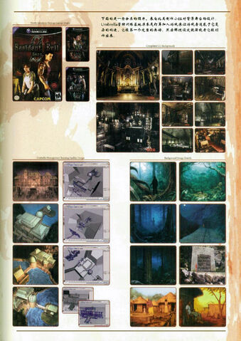 File:RE Archs Art Locations RE0.jpg
