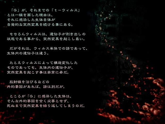 File:Wesker's Report II - Japanese Report 5 - Page 04.jpg