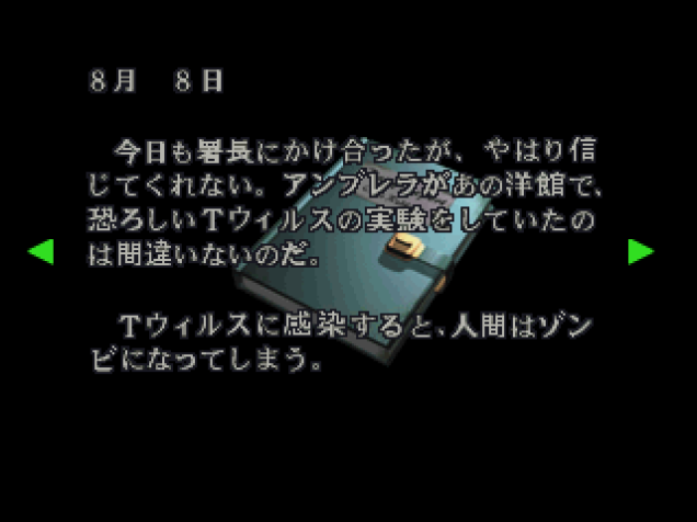 File:RE2JP CHRIS's diary 02.png
