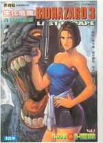 BIOHAZARD 3 LAST ESCAPE VOL.3 - front cover