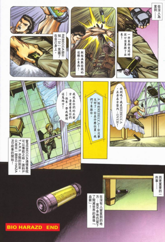 File:Biohazard 0 VOL.6 - page 31.png