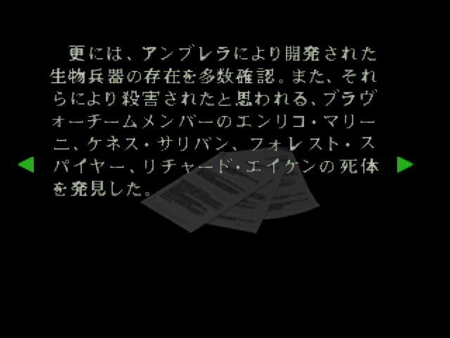 File:RE264JP EX Chris's Report 05.png
