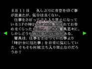 RE2JP Watchman's diary 02