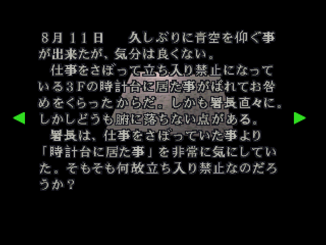 File:RE2JP Watchman's diary 02.png