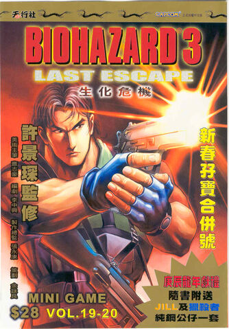 File:BIOHAZARD 3 LAST ESCAPE VOL.19-20 - front cover.jpg