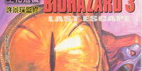 BIOHAZARD 3 LAST ESCAPE VOL.14