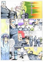 BIO HAZARD 2 VOL.8 - page 8