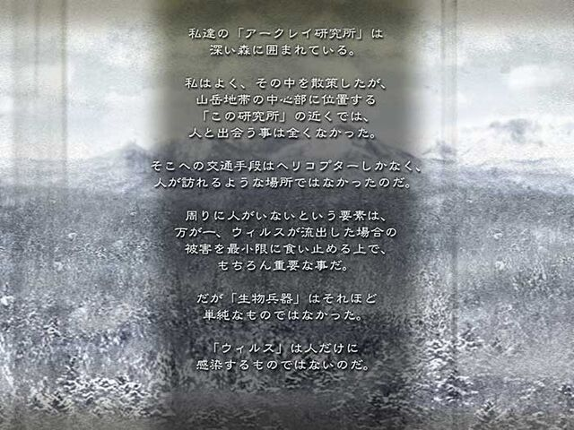 File:Wesker's Report II - Japanese Report 3 - Page 04.jpg