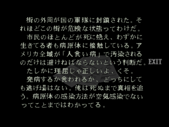 File:RE264JP EX Journalist's Note 02.png