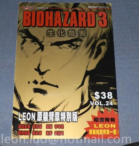 File:BIOHAZARD 3 LAST ESCAPE VOL.24 - front cover.jpg