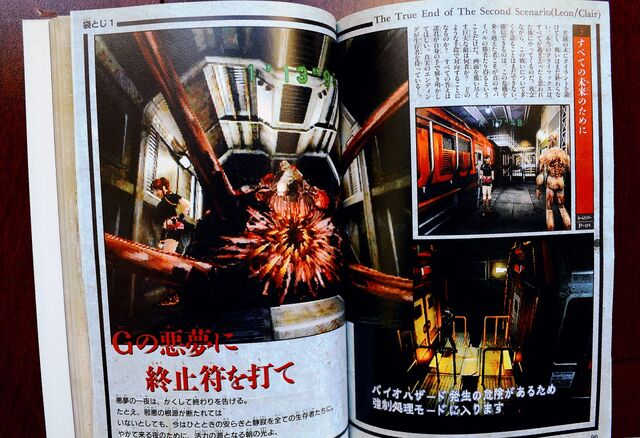 File:Biohazard 2 (V-Jump Magazine) Guide Неизвестно1.jpg