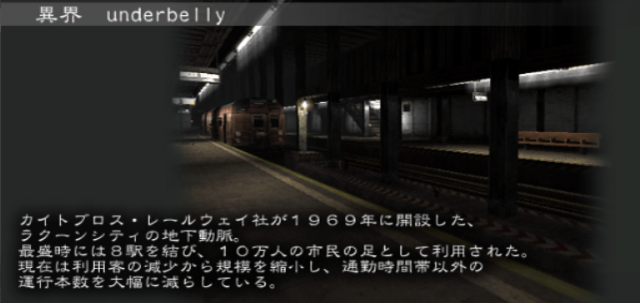 File:Underbelly Set Design Subway 2 - Japanese.png