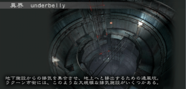 File:Underbelly Set Design Subway 4 - Japanese.png