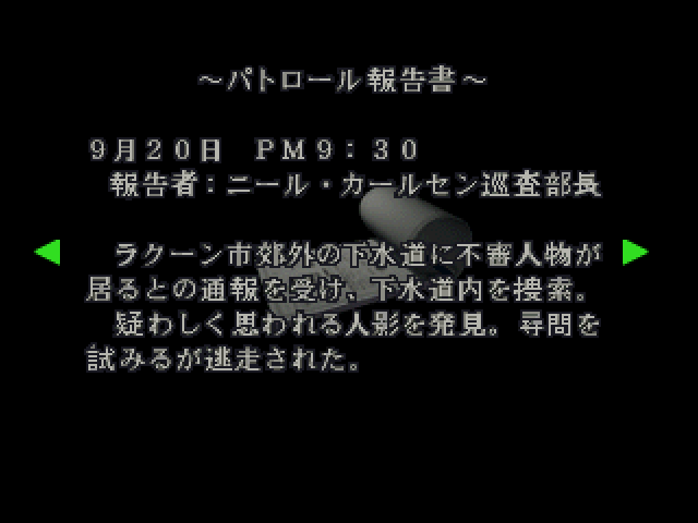 File:RE2JP Patrol report 02.png