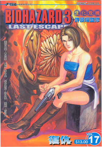 File:BIOHAZARD 3 LAST ESCAPE VOL.17 - front cover.jpg