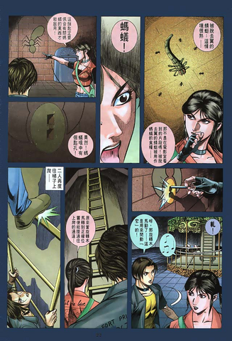 File:BIOHAZARD CODE Veronica VOL.6 - page 22.png