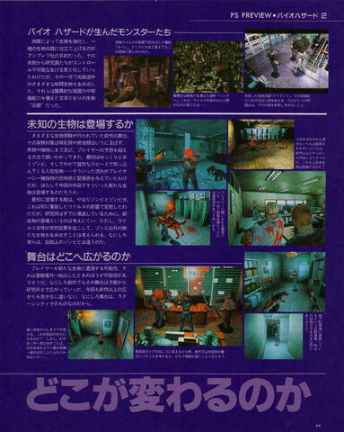 File:The PlayStation 039 Nov 1996 0069.jpg
