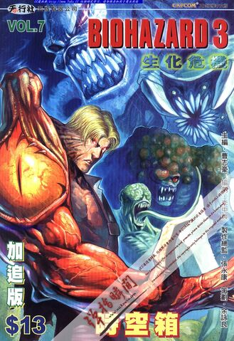 File:BIOHAZARD 3 Supplemental Edition VOL.7 - front cover.jpg