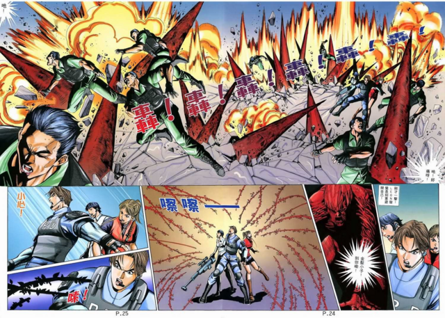 File:BIO HAZARD 2 VOL.25 - pages 24 and 25.png