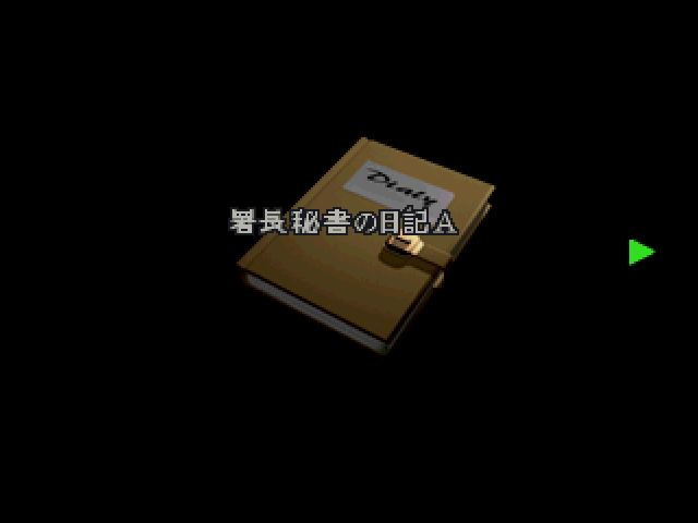 File:RE2JP Secretary's diary A 01.png