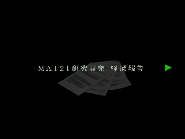 File:RE264JP EX Progress Report 01.png