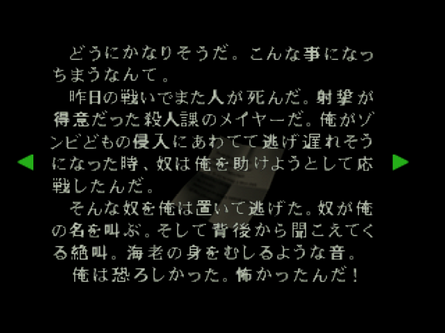 File:RE264JP EX David's Letter 02.png