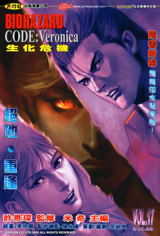 File:BIOHAZARD CODE Veronica VOL.17 - front cover.jpg