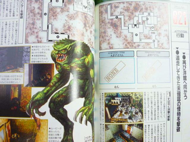 File:Biohazard Director's Cut V-JUMP Guide Book - scan 5.jpg