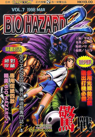 File:BIO HAZARD 2 VOL.7 - front cover.jpg