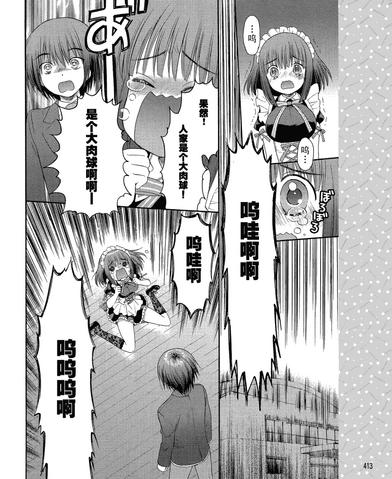 File:Airi Comic 02.png
