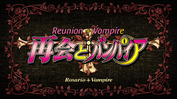 Rosario + Vampire Episode 14 Title Card