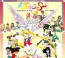 Pretty Soldier Sailor Moon SuperS (Revision) ~ Dream Warriors - Love - Into Eternity... Saturn Revival Chapter