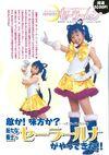 Sailor Luna in PGSM