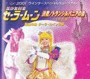 Bishoujo Senshi Sailor Moon - Kessen / Transylvania no Mori (Kaiteiban) - Saikyou no Kataki Dark Cain no Nazo -