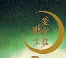 Czarodziejka z Księżyca (tom 4)/Kanzenban