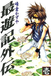 Sai Gaiden Vol 1 SEcover